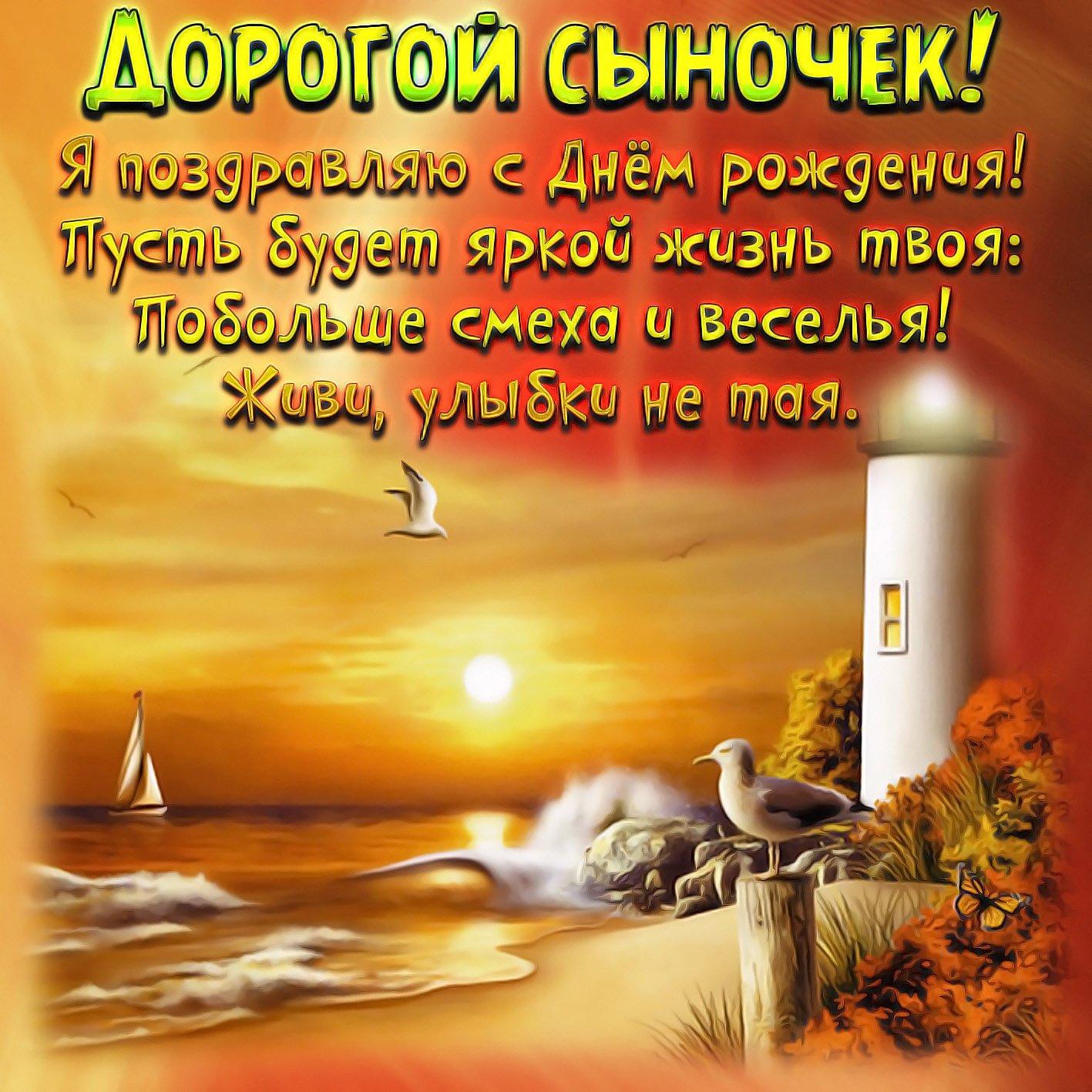 веков элин поздравления с днем рождения сына для мужчин романа