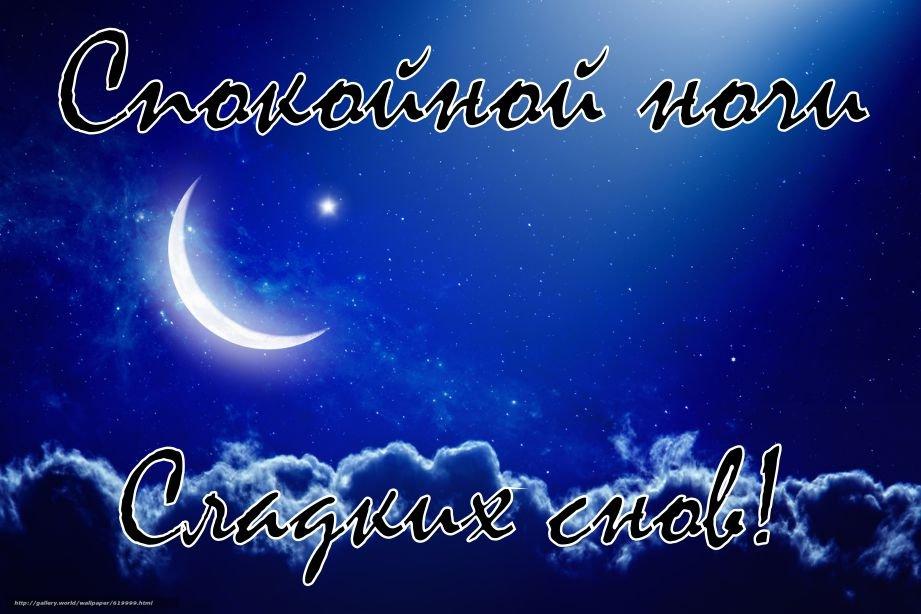 Открытки спокойной ночи хороших снов для любимого мужчины