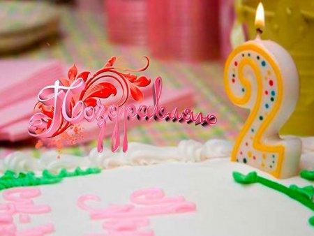 Поздравления с днем рождения ребенку 2 года сыну thumbnail
