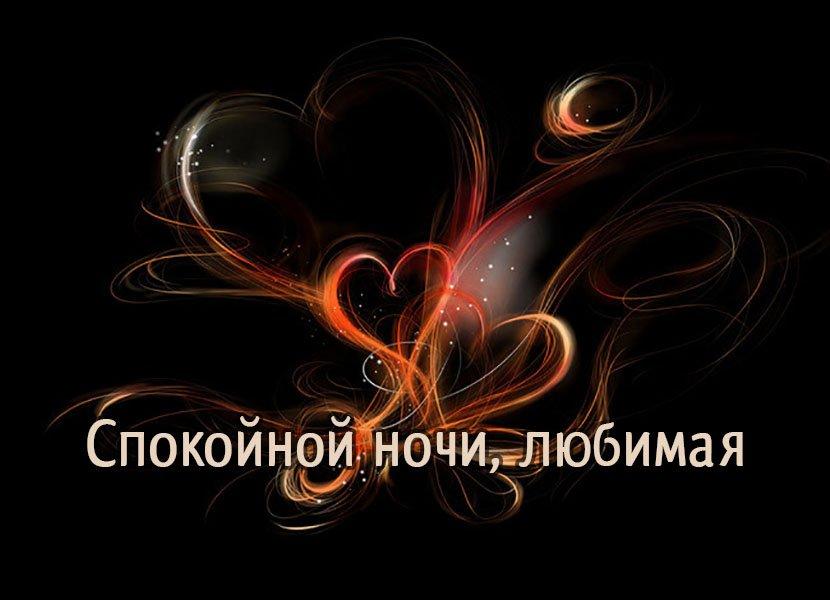 Спокойной ночи я люблю тебя картинки