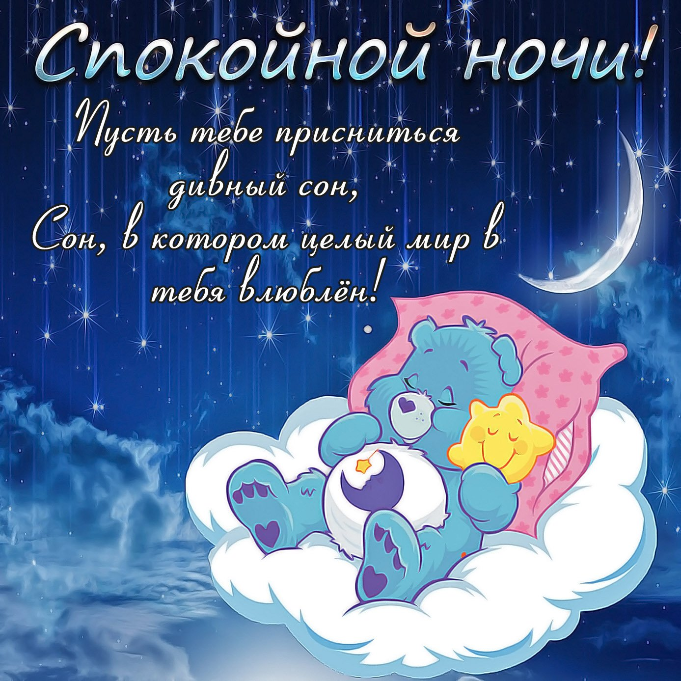 Лучшие открытки для лучших людей спокойной ночи, для юлечки