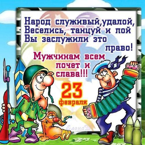 Поздравление с 23 февраля в стихах короткие с юмором