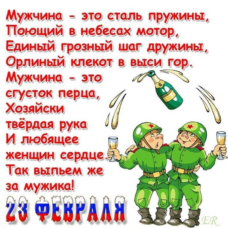 Поздравление веселые для мужчин на 23 февраля