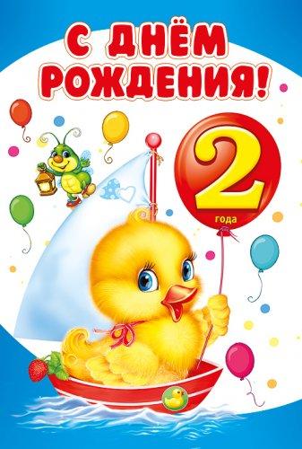 Поздравления с днем рождения племянница 2 годика