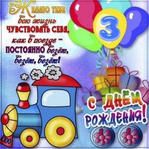 Поздравления сына с днем рождения три года